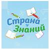 всероссийский конкурс страна знаний